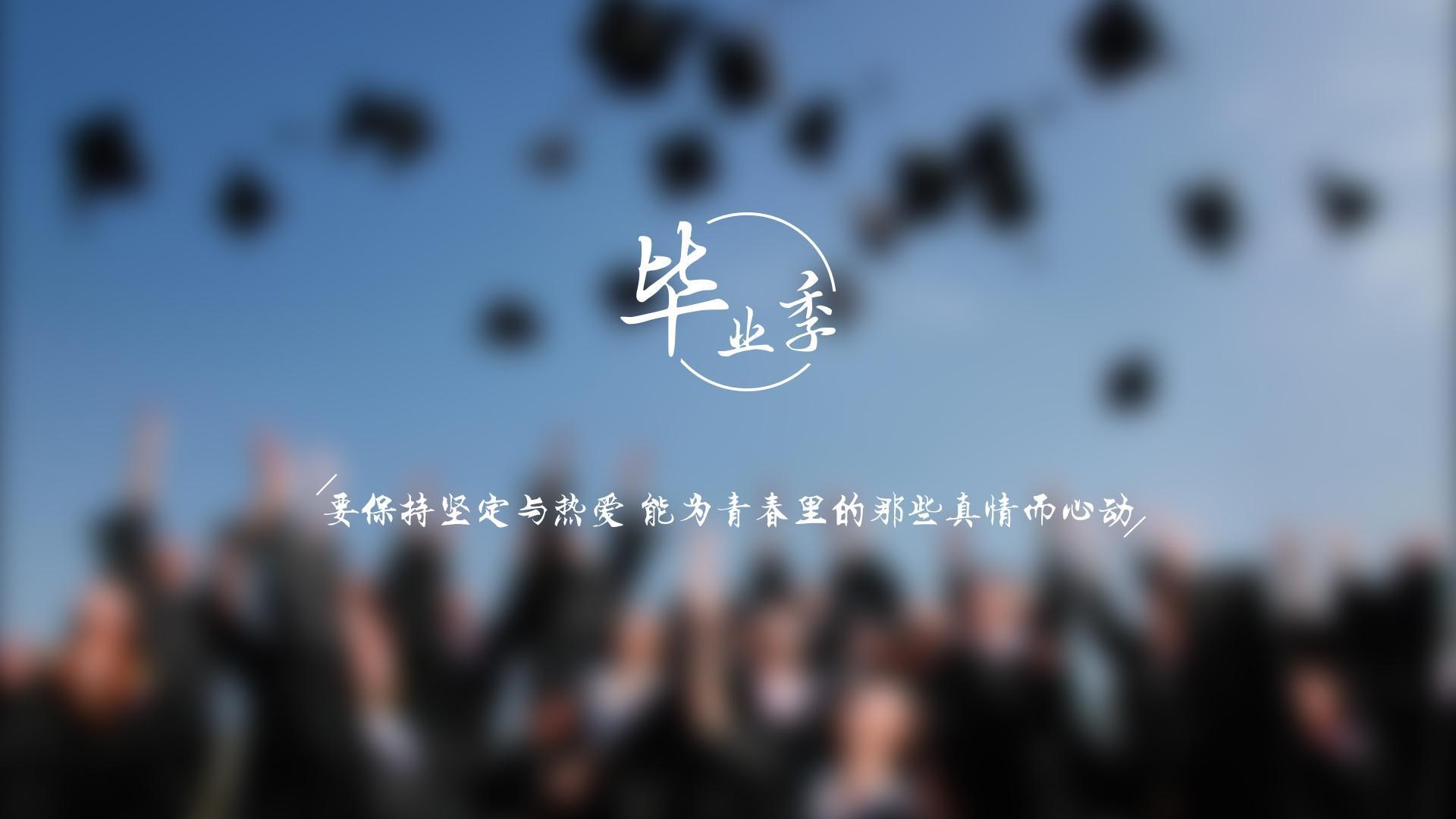 文字控,毕业季,,热爱青春,,,心动