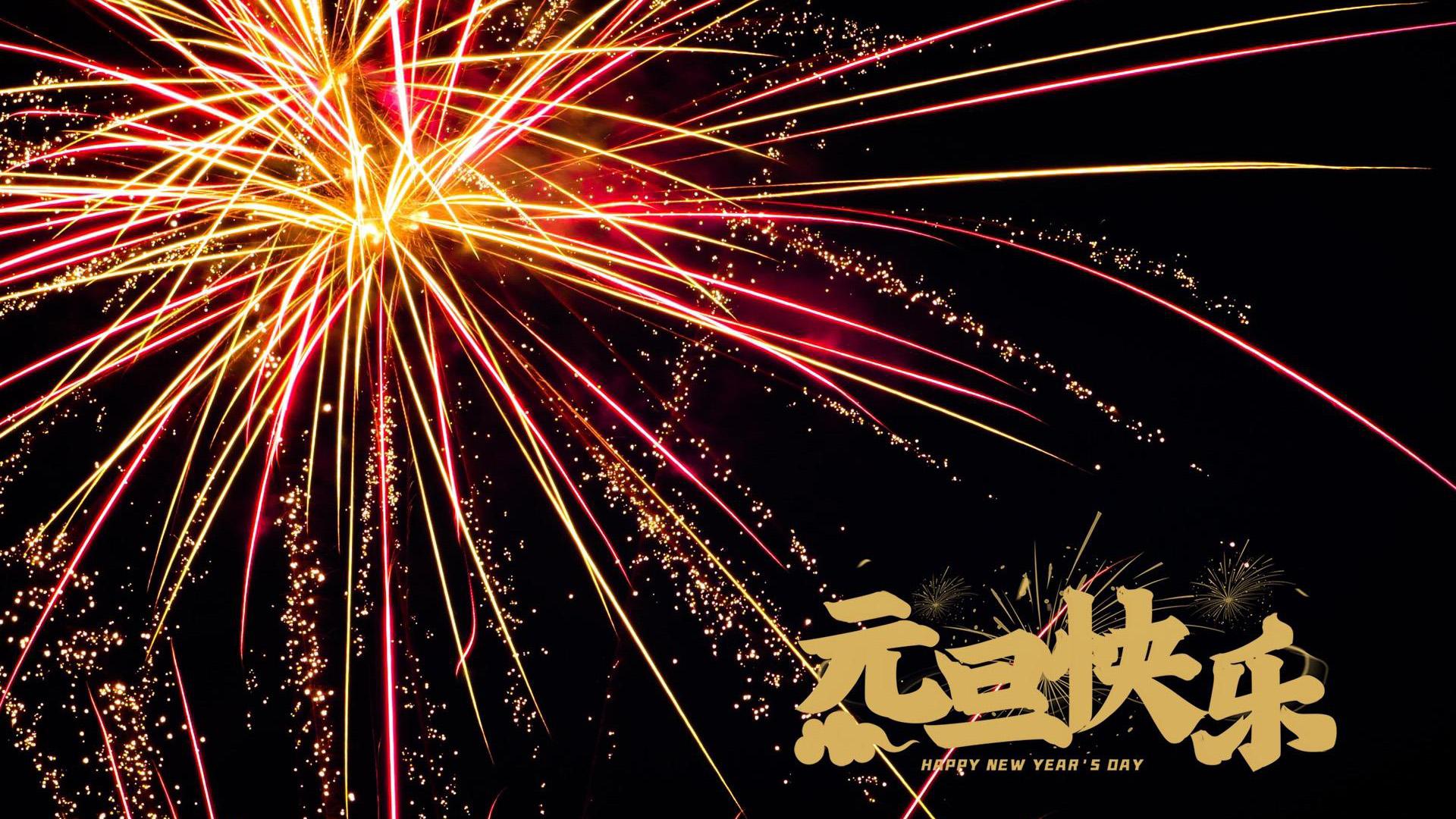 节日美图,元旦,新年,烟火,烟花,快乐