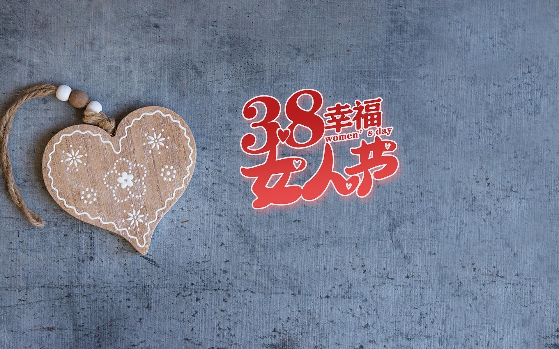 节日美图,38妇女,,幸福,,女人节