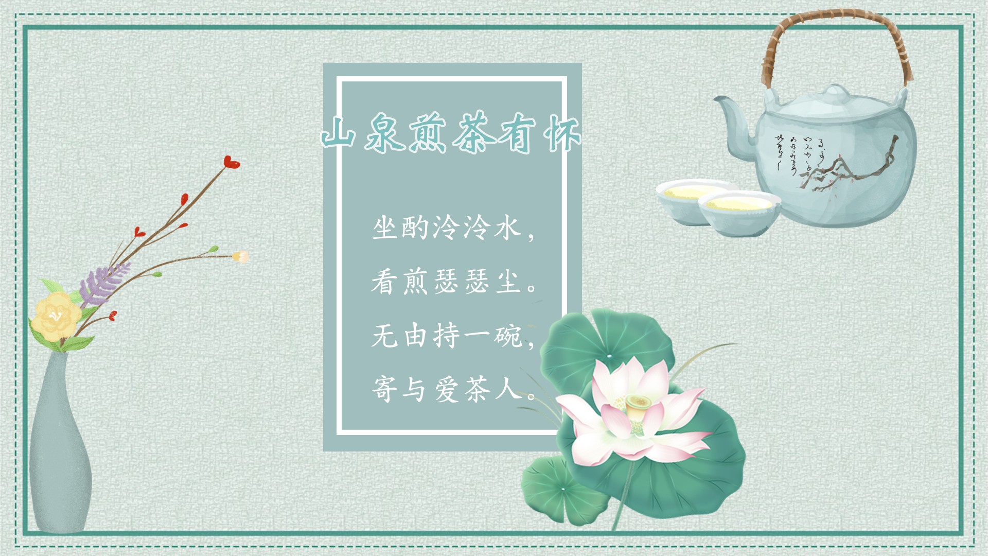 文字控,荷花,茶,惬意